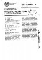 Патент 1319909 Способ обогащения сильвинито-карналлитовых руд