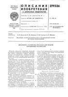 Патент 279326 Циклонное устройство питателя для подачи порошковых материалов