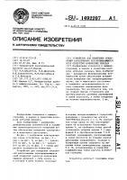 Патент 1492207 Устройство для измерения отклонений расположения перекрещивающихся осей отверстий конических передач