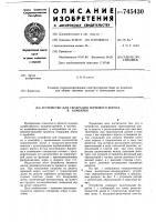 Патент 745430 Устройство для сепарации зернового вороха в комбайне