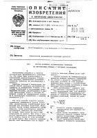 Патент 583376 Способ проверки автомобильных тормозов на инерционных стендах с беговыми барабанами