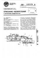 Патент 1157178 Бестраншейный дреноукладчик