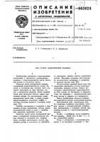 Патент 663024 Ротор асинхронной машины