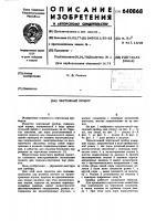 Патент 640868 Чертежный прибор