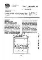 Патент 1823809 Станок для изготовления керамзито-цементных стеновых блоков