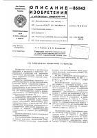 Патент 861143 Амортизатор тормозного устройства