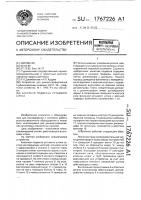 Патент 1767226 Канатная подвеска устьевого штока