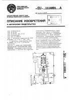 Патент 1114891 Стенд для определения характеристик гидравлических сопротивлений