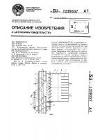 Патент 1239337 Формователь