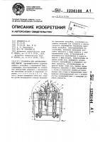 Патент 1234144 Установка для автоматической сварки