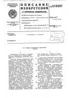 Патент 819397 Привод скважинного штангового насоса