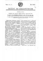 Патент 17392 Аппарат для посылки серий вызывных импульсов тока