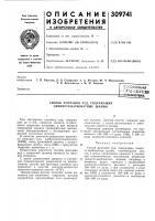 Патент 309741 Способ флотации руд, содержащих глинисто-карбонатные шламы