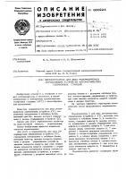 Патент 606224 Переключатель для двух резервируемых управляющих устройств автоматических телефонных станций