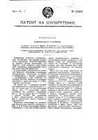 Патент 24333 Нагревательное устройство