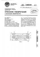 Патент 1569288 Телескопический захват