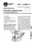 Патент 1144086 Устройство для измерения времени химико-фотографической обработки кинофотоматериалов в проявочных машинах
