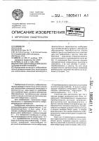 Патент 1805411 Система для проведения вибросейсмической разведки