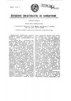 Патент 22735 Емкостный репродуктор