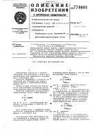 Патент 774601 Собиратель для флотации руд