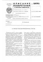 Патент 519793 Способ резки полупроводниковых пластин