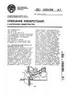 Патент 1435194 Зерноочистительный агрегат для первичной очистки зерна