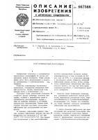 Патент 667566 Полимерная композиция