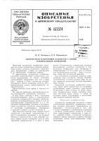 Патент 157374 Патент ссср  157374