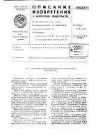 Патент 883271 Землеройный рабочий орган траншейного экскаватора