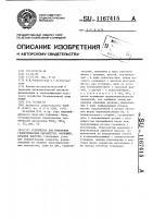 Патент 1167415 Устройство для измерения геометрических параметров,например, кочанов капусты