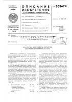 Патент 505674 Смазка для горячей обработки внутренней поверхности труб
