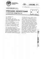 Патент 1241362 Синхронный тахогенератор