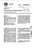 Патент 1792866 Устройство для считывания номеров транспортных средств
