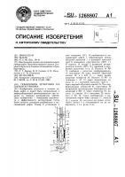 Патент 1268807 Скважинная штанговая насосная установка