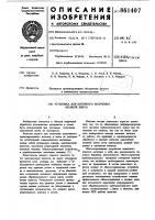 Патент 861407 Установка для поточного получения лубяной ленты