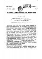 Патент 25672 Машина для трепанья стеблей лубяных растений