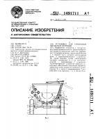 Патент 1491711 Установка для групповой обработки деревьев