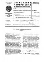 Патент 985883 Статор торцовой электрической машины