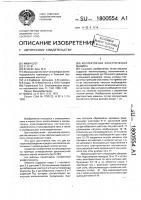Патент 1800554 Коллекторная электрическая машина