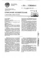 Патент 1728265 Полимерная композиция для радиационно-химического модифицирования