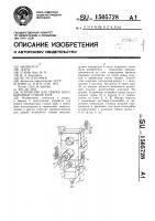 Патент 1505728 Устройство для сварки неповоротных стыков труб