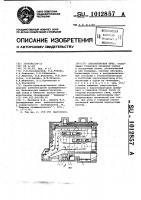 Патент 1012857 Хлебопекарная печь