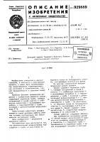 Патент 929889 Эрлифт