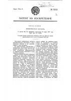 Патент 8033 Автоматический пистолет
