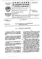 Патент 518334 Станок для разделки пней