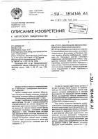Патент 1814146 Ротор синхронной явнополюсной электрической машины