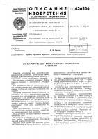 Патент 436856 Устройство для клейстеризации крахмальной суспензии