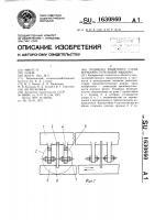 Патент 1630860 Подвеска решетного стана зерноочистительной машины
