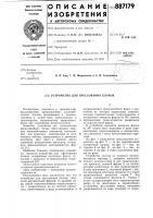 Патент 887179 Устройство для прессования блоков