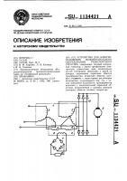 Патент 1134421 Устройство для электроснабжения вспомогательного оборудования транспортного средства